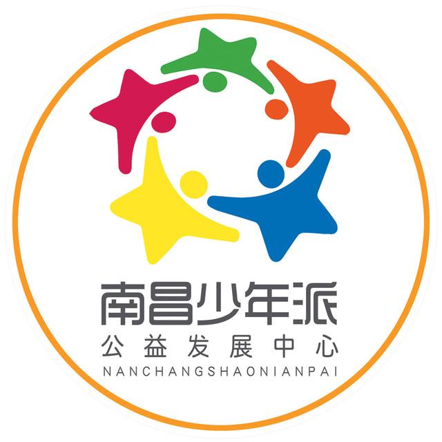 南昌少年派公益发展中心
