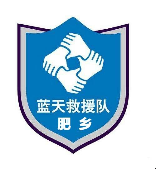 河北省邯郸市肥乡蓝天救援队