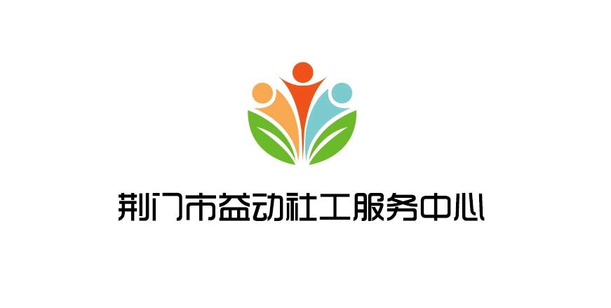 湖北省荆门市益动社工服务中心
