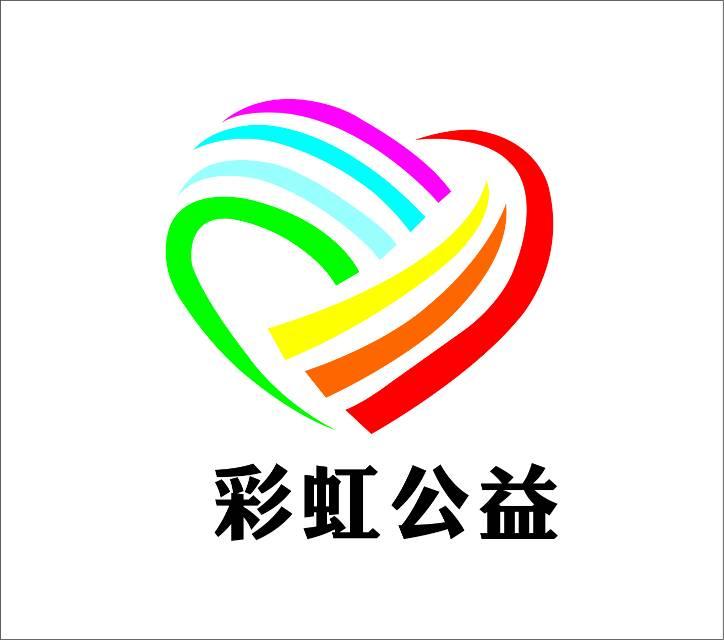 浙江省桐庐彩虹公益服务中心