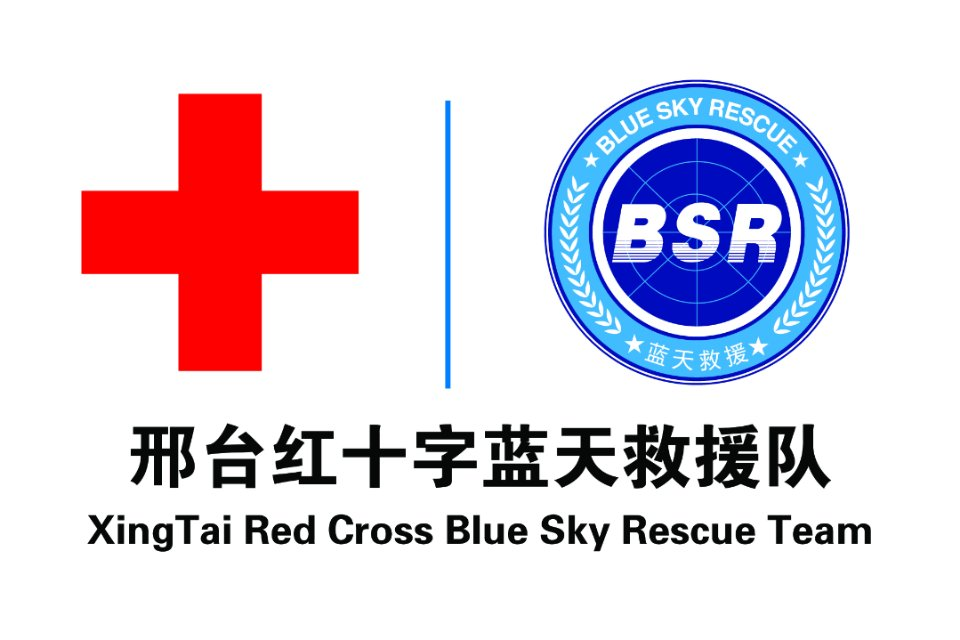河北省邢台市红十字蓝天救援队