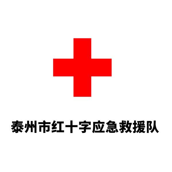 泰州市红十字应急救援队