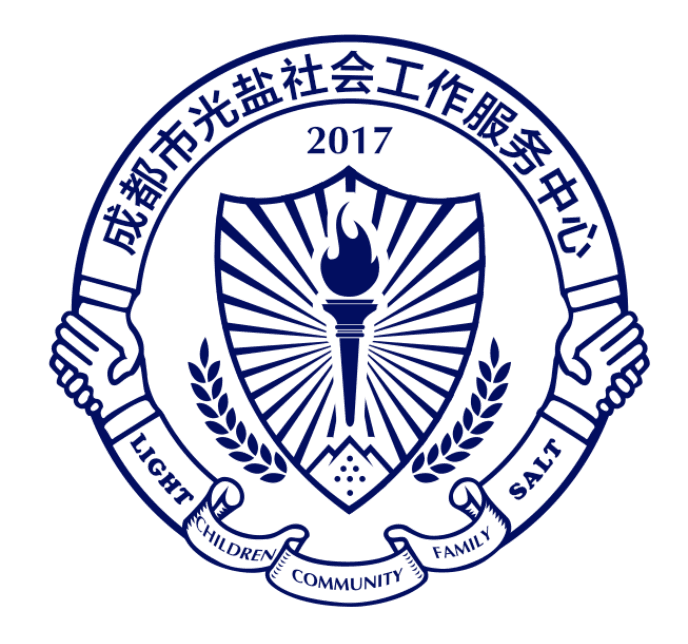 四川省成都市光盐社会工作服务中心
