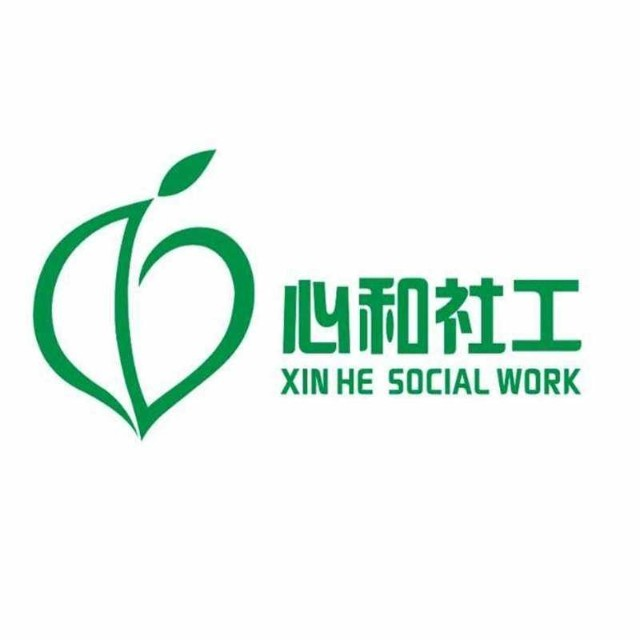 安徽省旌德县心和社会工作服务中心