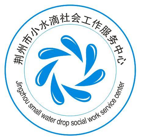 湖北省荆州市小水滴社会工作服务中心