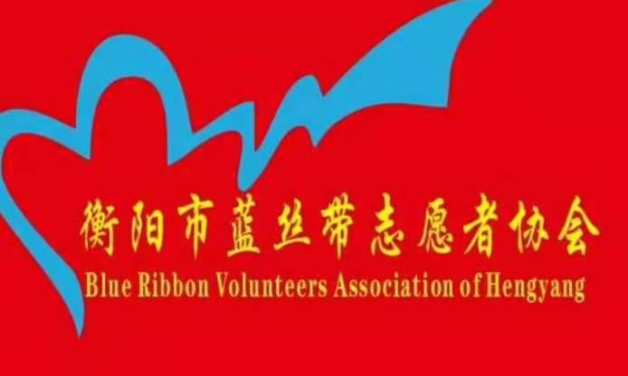 湖南省衡阳市蓝丝带志愿者协会