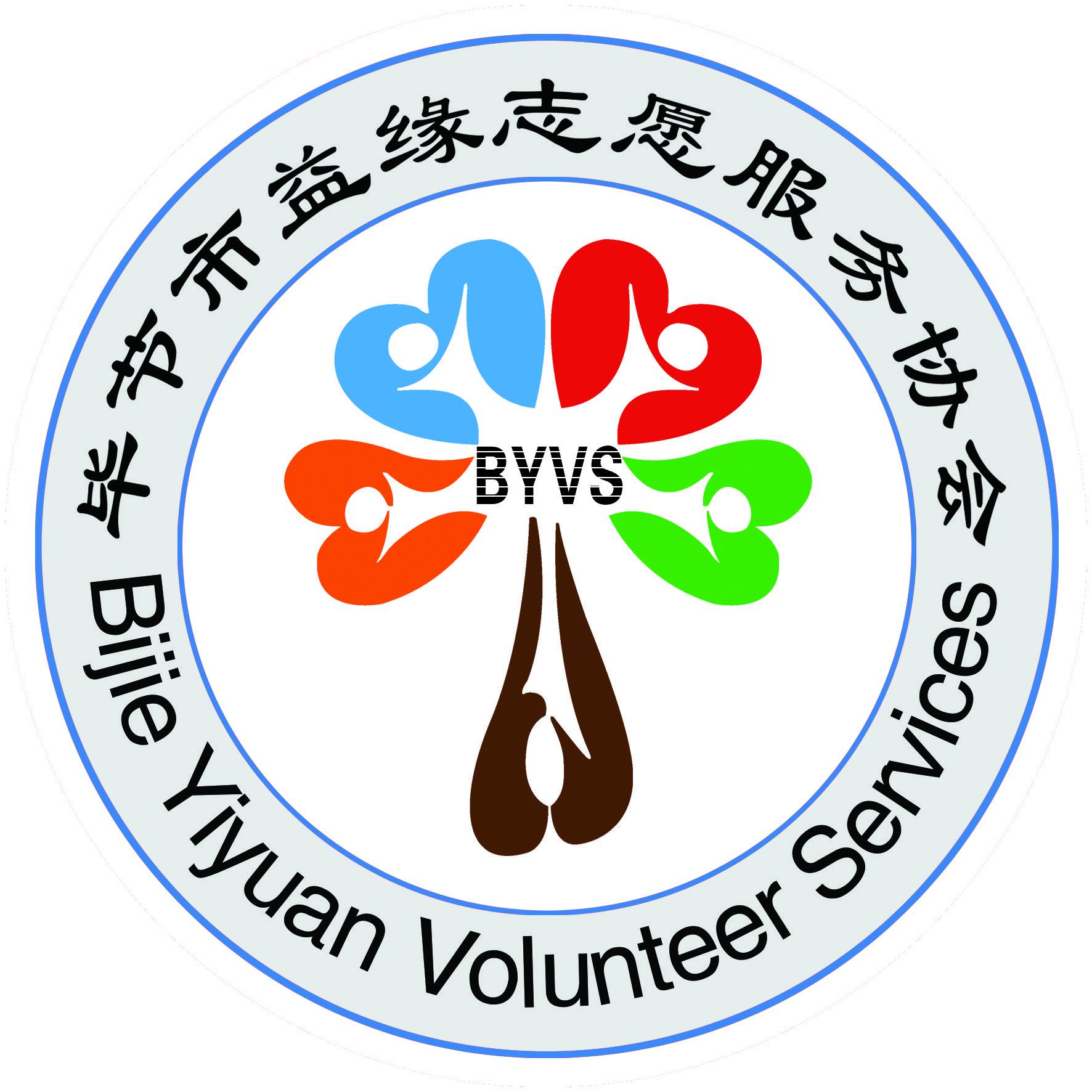 毕节市益缘志愿服务协会