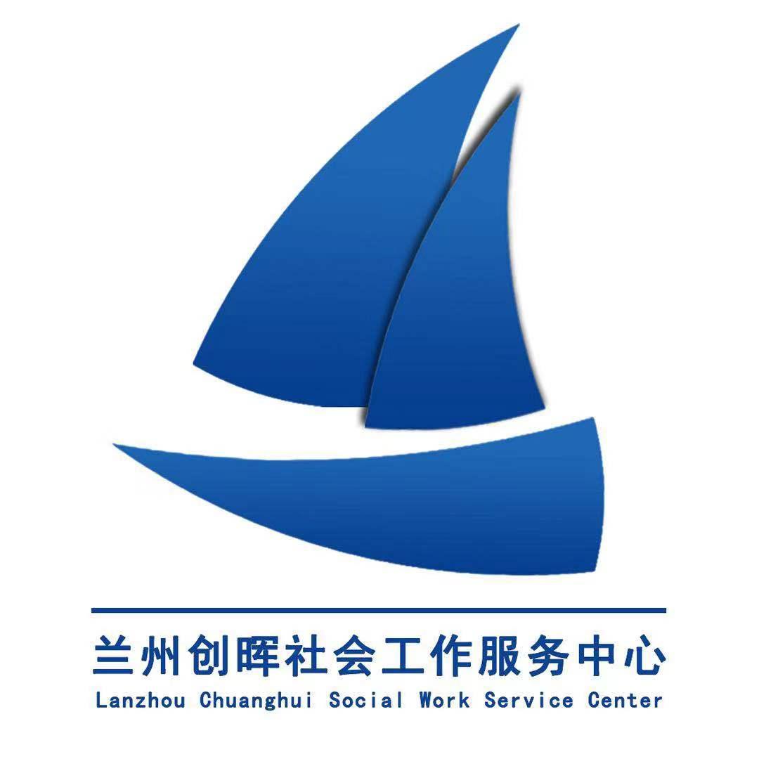 甘肃省兰州市创晖社会工作服务中心