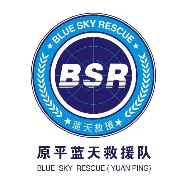 山西省原平市蓝天救援队