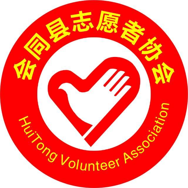 湖南省怀化市会同县志愿者协会
